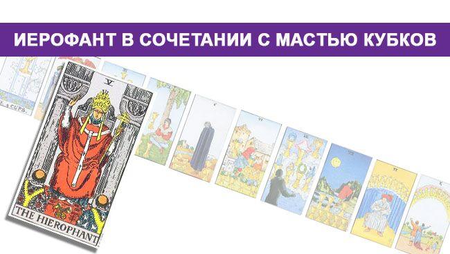 Сочетание карты Таро Иерофант с мастью Кубков