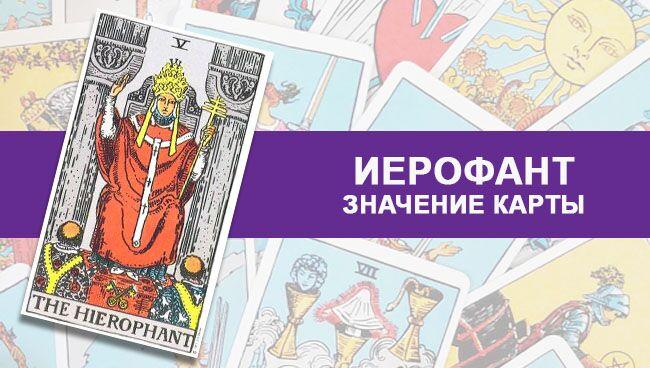 Иерофант (Верховный Жрец) Таро значение