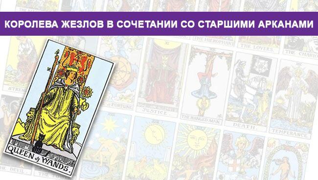 сочетание карты Смерть и Королева Жезлов Таро