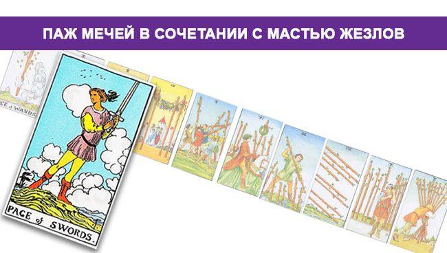 Паж Мечей Таро значение в сочетании с мастью Жезлов
