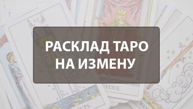 Расклад Потайной карман на картах Таро онлайн