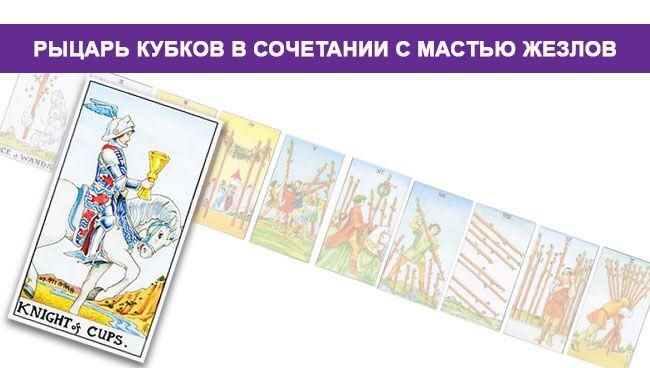 Рыцарь Кубков таро сочетание с мастью Жезлов