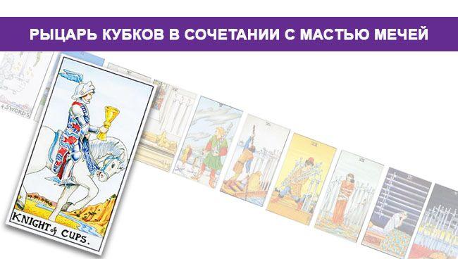 Рыцарь Кубков таро сочетание с мастью Мечей