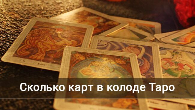 Сколько карт в колоде Таро