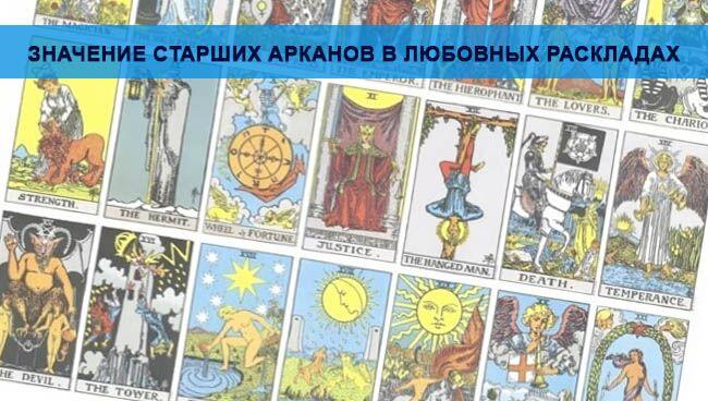 Значение карт Старших Арканов Таро в любовных раскладах