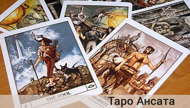сколько карт в колоде Таро Ансата