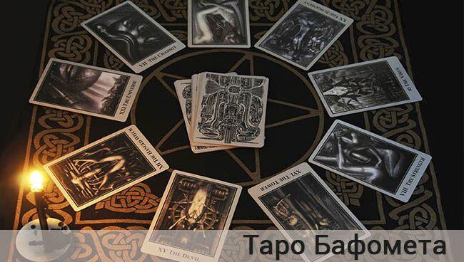 сколько карт в колоде Таро Бафомета