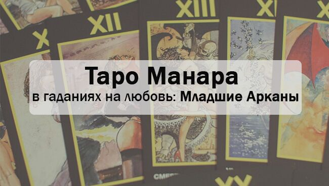Таро Манара расклады на любовь: толкование Младших Арканов