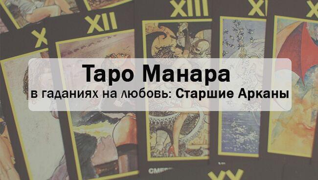 Таро Манара расклады на любовь: толкование Старших Арканов