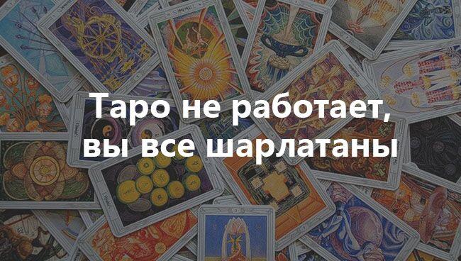 Правду ли говорят карты Таро