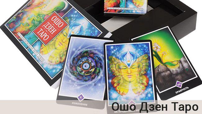 сколько карт в колоде Ошо Дзен Таро