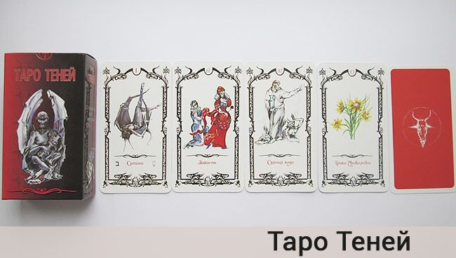 сколько карт в колоде Таро Теней