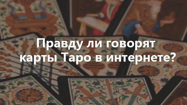 правду ли говорят карты Таро в интернете