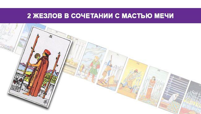 2 (Двойка) Жезлов (Посохов) Таро значение в сочетании с мастью Мечей