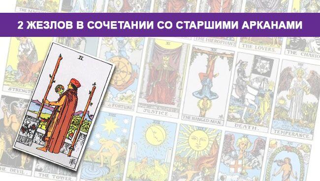 2 (Двойка) Жезлов (Посохов) Таро значение в сочетании со Старшими Арканами