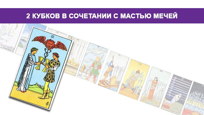 2 (Двойка) Кубков (Чаш) Таро значение в сочетании с мастью Мечей