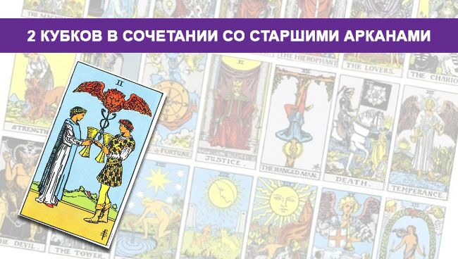 2 (Двойка) Кубков (Чаш) Таро значение в сочетании со Старшими Арканами