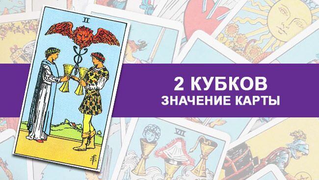 2 (Двойка) Кубков (Чаш) Таро значение