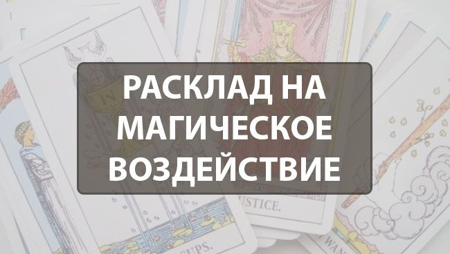 Расклады на магическое воздействие Rasklad-na-magicheskoe-vozdeistvie