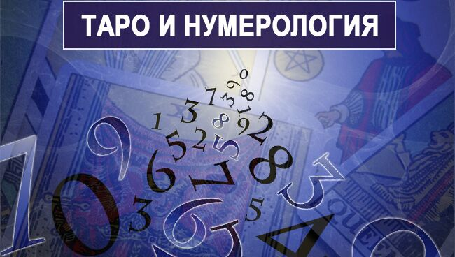 Таро и нумерология