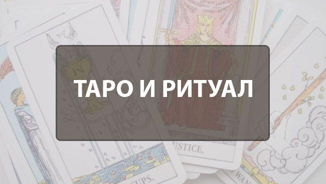 Магические ритуалы с картами Таро