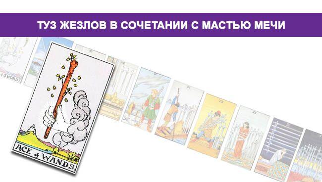Туз Жезлов Таро значение в сочетании с мастью Мечей