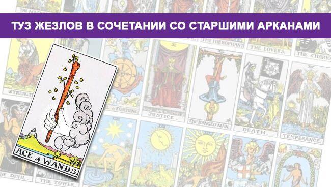Туз Жезлов Таро значение в сочетании со Старшими Арканами
