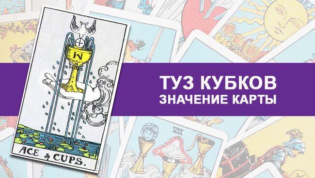 Туз Кубков (Чаш) Таро значение