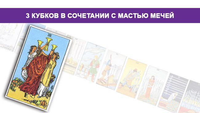 Тройка Кубков Таро значение в сочетании с мастью Мечей