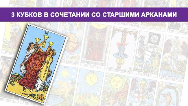 Тройка Кубков Таро значение в сочетании со Старшими Арканами