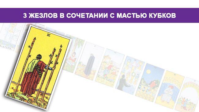 3 (Тройка) Жезлов Таро значение в сочетании с мастью Кубков