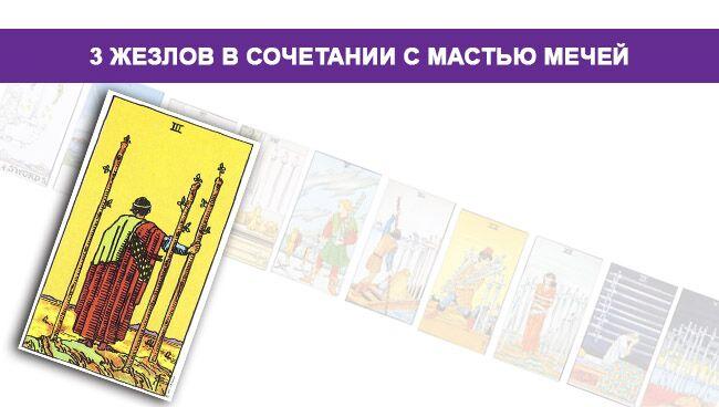 3 (Тройка) Жезлов Таро значение в сочетании с мастью Мечей