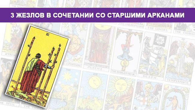3 (Тройка) Жезлов Таро значение в сочетании со Старшими Арканами