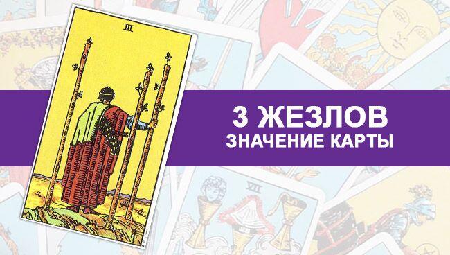 3 (Тройка) Жезлов Таро значение