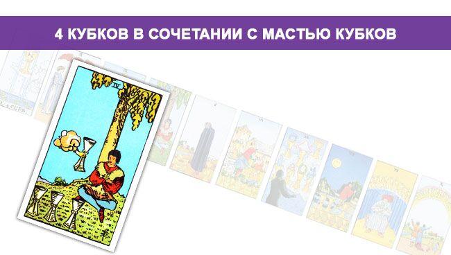 4 Кубков Таро значение в сочетании с мастью Кубков