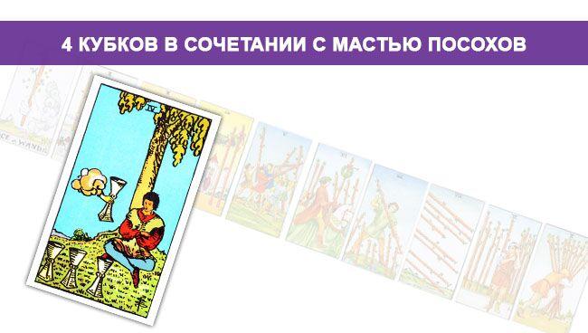 4 Кубков Таро значение в сочетании с мастью Посохов