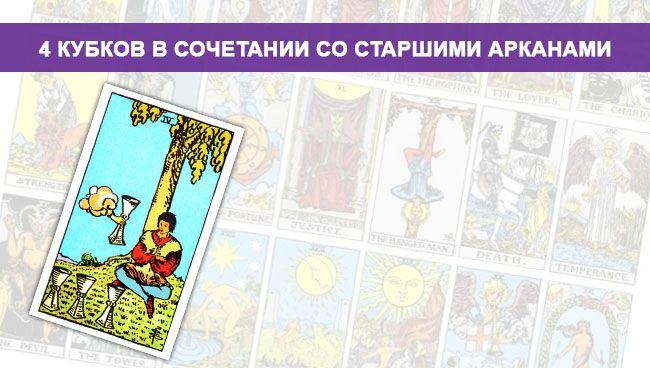 4 Кубков Таро значение в сочетании со Старшими Арканами