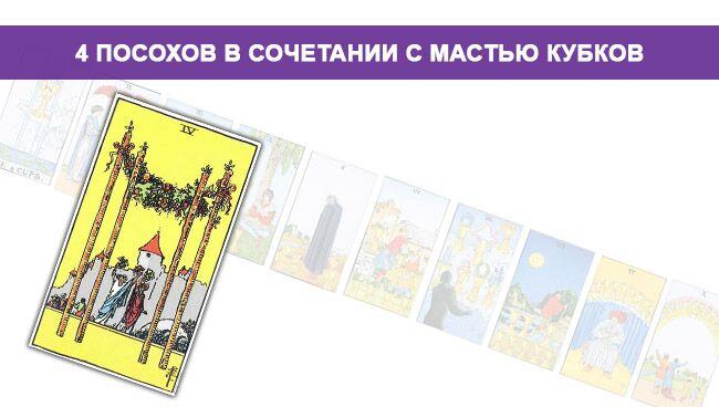 4 Жезлов Таро значение в сочетании с мастью Кубков