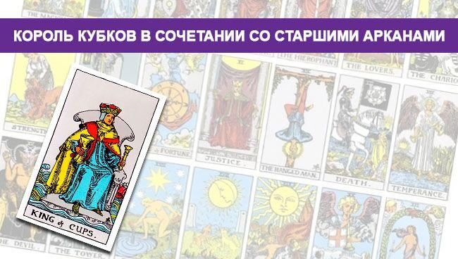 Король Кубков Таро значение в сочетании со Старшими Арканами