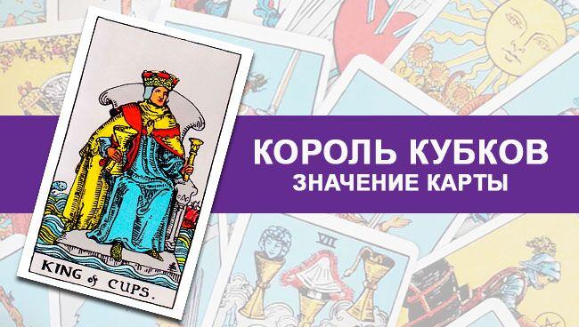 Король Кубков (Чаш) Таро значение