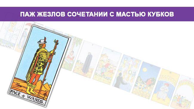 Паж Жезлов Таро значение в сочетание с мастью Кубков