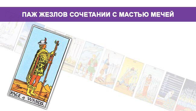 Паж Жезлов Таро значение в сочетание с мастью Мечей