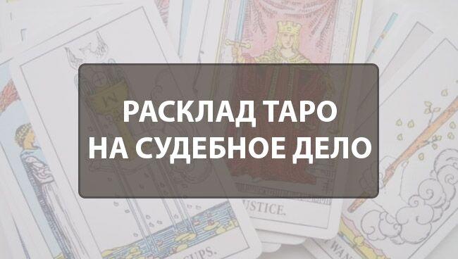 Расклад Таро на судебное дело