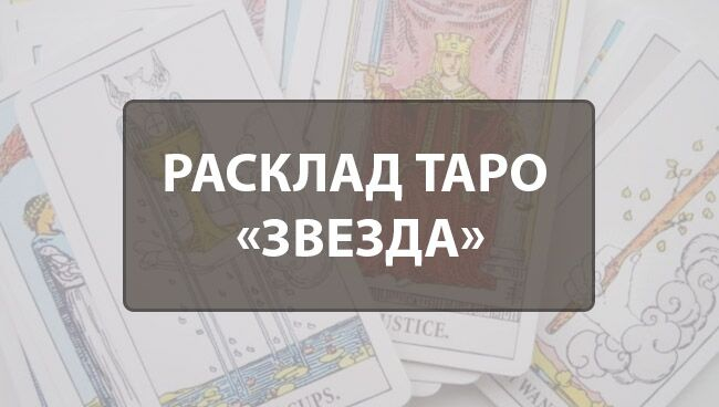 Расклад Таро Звезда