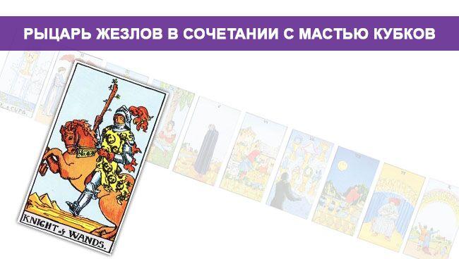 Рыцарь Жезлов Таро значение в сочетании с мастью Кубков