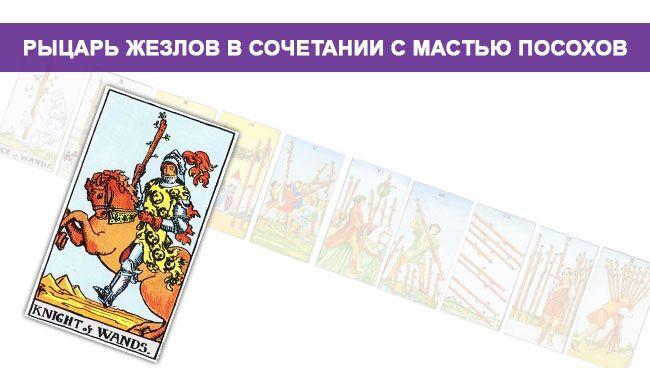 Рыцарь Жезлов Таро значение в сочетании с мастью Посохов