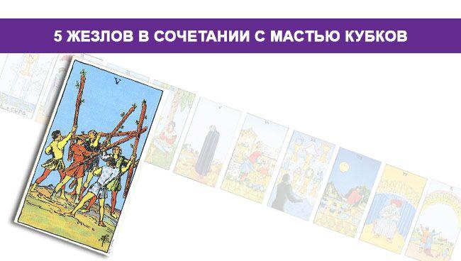 5 Жезлов Таро значение в сочетании с мастью Кубков
