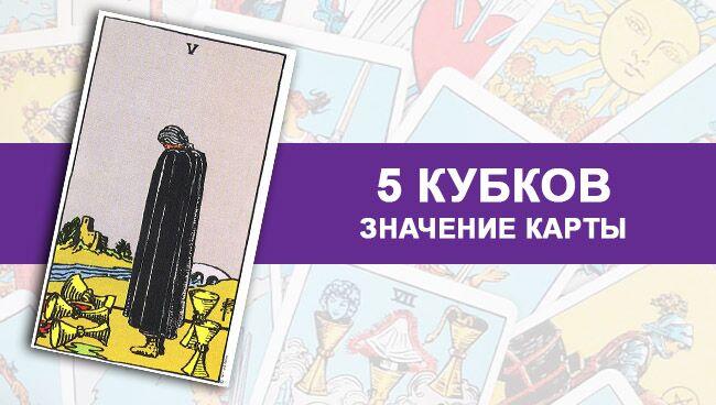 5 (Пятёрка) Кубков Таро значение