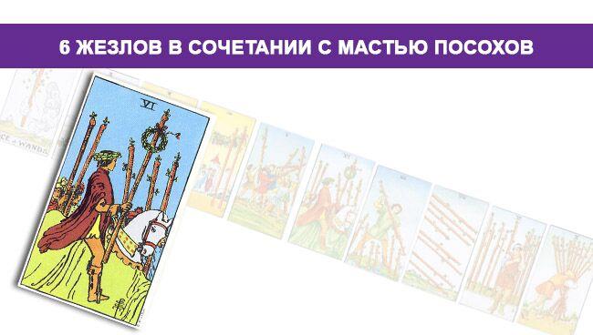6 Жезлов Таро значение в сочетании с мастью Посохов