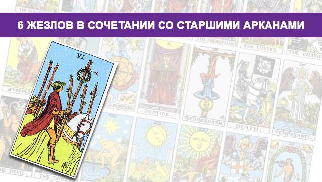 6 Жезлов Таро значение в сочетании со Старшими Арканами